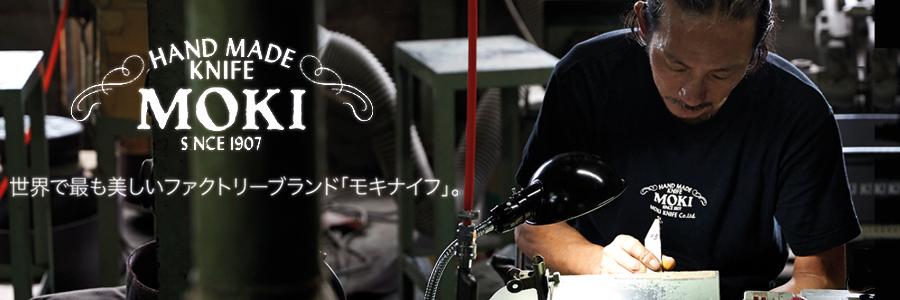 MOKI Handgefertigte Messer aus Japan